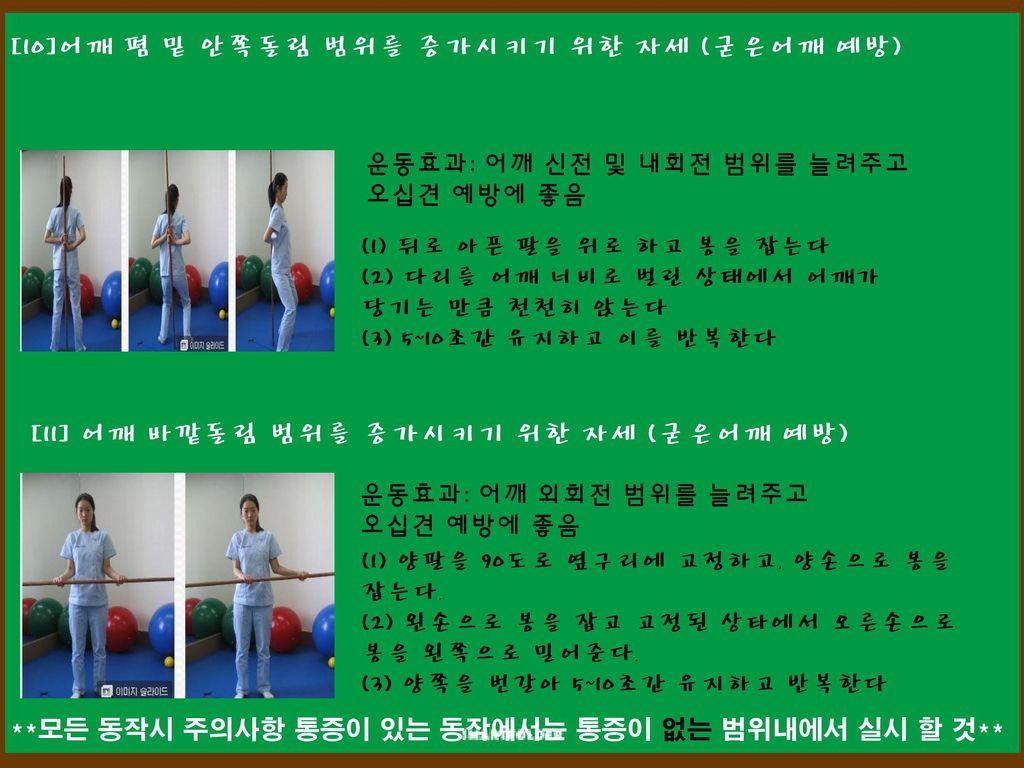 [10]어깨 폄 밑 안쪽돌림 범위를 증가시키기 위한 자세 (굳은어깨 예방)